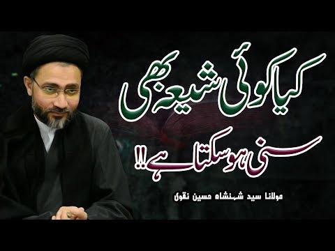 Kaya Koi Shia Bhi Sunni Ho Sakta Hy !! | Maulana Shahenshah Hussain Naqvi | 4K