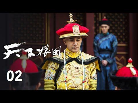 陸劇-天下糧田-EP 02