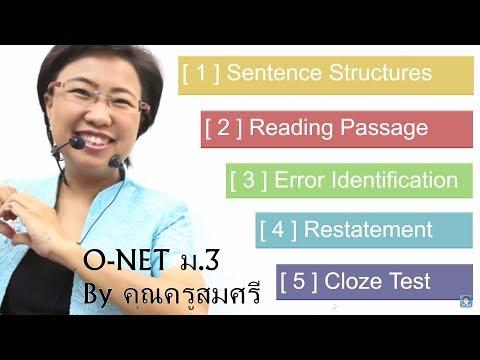 คุณครูสมศรี O-NET ม.3 (ภาษาอังกฤษ 2558)