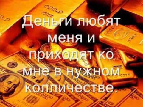 МЕДИТАЦИЯ. Моментальное получение денег . Деньги моментально начнут течь к вам в карман.