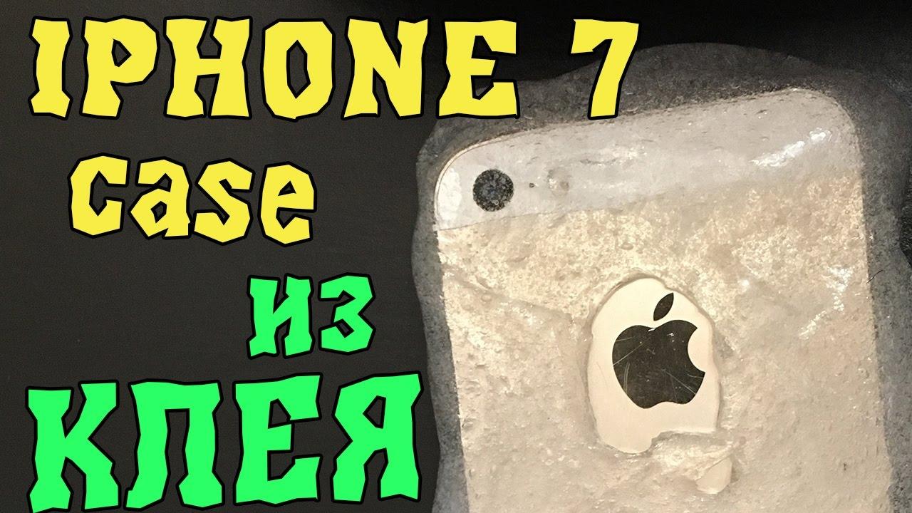 3d ручка чехол для IPHONE 7 из ЛИЗУНА и КЛЕЯ / 3d pen slime case iphone 7