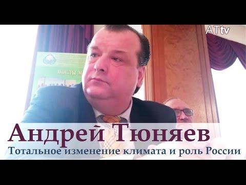 Андрей Тюняев. Тотальное изменение климата и роль России