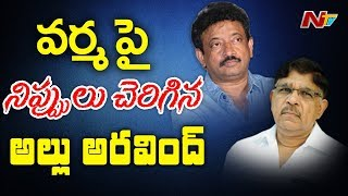 Allu Aravind Fires on Ram Gopal Varma || RGV Responds on Allu Aravind Comments
