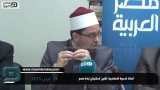 مصر العربية | أستاذ الدعوة الاسلامية: تقنين الحشيش ابادة لمصر