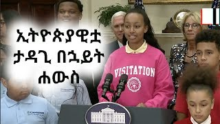 A young Ethiopian girl speech in the white house | Proud to be an Ethiopian