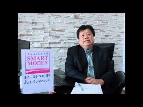 เชิญชวนชาวอุบลเยี่ยมชมงาน Thailand Smart Money อุบลราชธานี