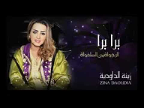 Zina Daoudia   Bara Bara Official Audio   زينة الداودية   برا برا thumbnail