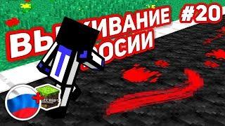 ЧТО СЛУЧИЛОСЬ С ВИКТОРОМ, ИДУ ПО ЕГО СЛЕДАМ, НАДЕЮСЬ ОН ЖИВОЙ - ВЫЖИВАНИЕ В РОССИИ #20 Финал
