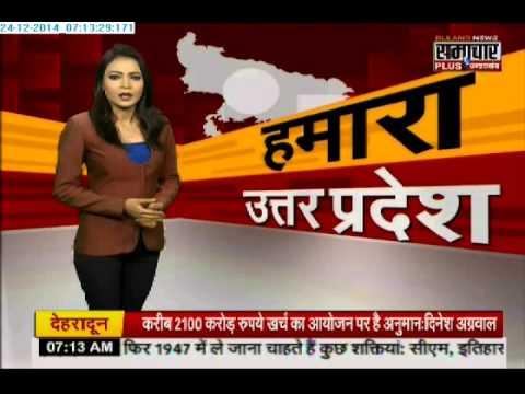 Samachar Plus: Humara Uttar Pradesh (24.12.2014)
