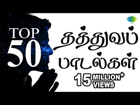 Top 50 Philosophical Songs | தத்துவப் பாடல்கள் | One Stop Jukebox | Tamil | Original HD Songs