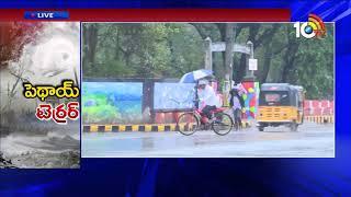 పెథాయ్ తుపాను ప్రభావంతో  పలు ప్రాంతాల్లో వర్షాలు..| Heavy Rains To Hit Guntur | AP