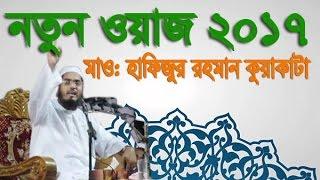 Hafizur Rahman Siddiki Bangla Waz 2017   Bangla New Waz 2017