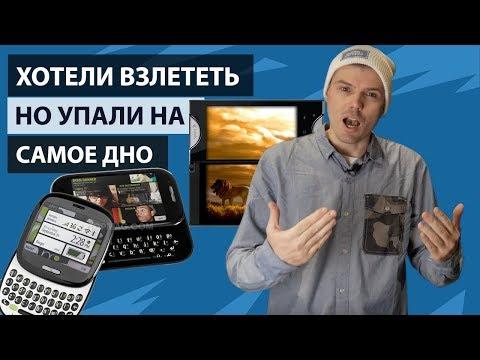 ТОП-5 провалов смартфонов всех времен
