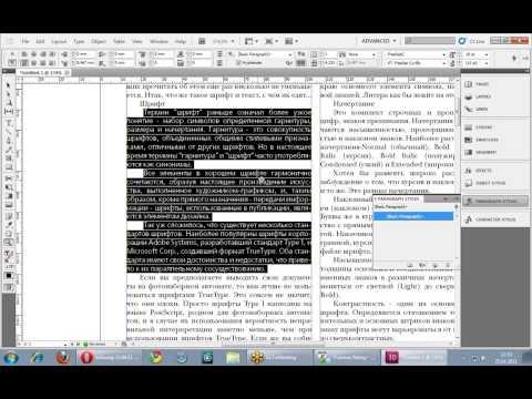Уроки Adobe InDesign CS5, часть 09