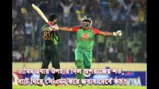 Banglawash Song (Bangladesh VS Pakistan )