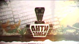 Антизомби – выпуск от 17.02.2017