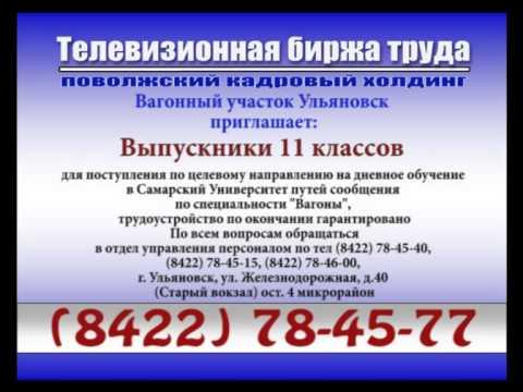 ульяновск вакансии центр занятости Команды Календарь