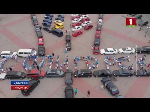 В честь юбилея жители Солигорска организовали необычный флешмоб