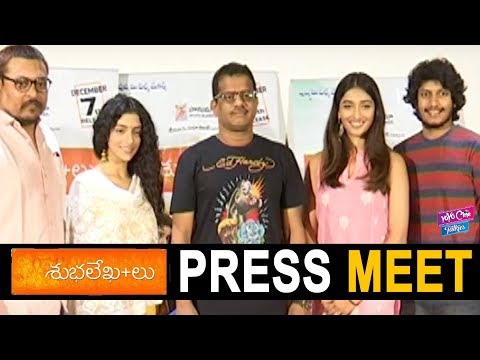 Shubhalekhalu Movie Press Meet | Latest Telugu Movie 2018 | Tollywood | YOYO Cine Talkies