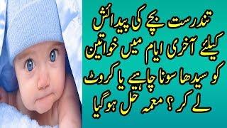 Sehat Mand Bache Ko Paida Karne Ke Liye Kaise Sona Chahiye[URDU NEWS]