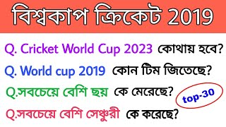 ●Live test শুরু হয়ে গেছে ৷ Cricket  World cup 2019  vvvv.imp Current Affairs Questions for all Exams