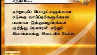 News 1st Prime time Sunrise Shakthi TV 6 30 AM 21st November 2014