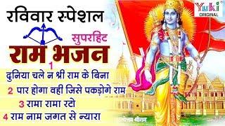रविवार स्पेशल राम भजन : दुनिया चले न श्री राम के बिना : पार होगा वही जिसे पकड़ोगे राम