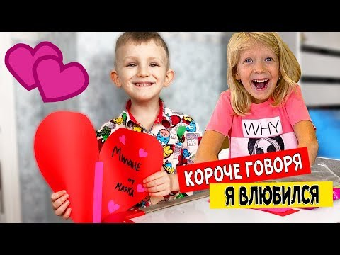 КОРОЧЕ ГОВОРЯ, Я ВЛЮБИЛСЯ В МИЛАНУ Family Box! 14 февраля 2019 Детский скетч Видео для Детей