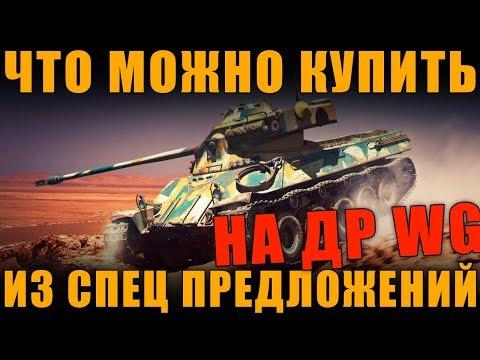 ЧТО МОЖНО КУПИТЬ ИЗ СПЕЦПРЕДЛОЖЕНИЙ НА ДР WG I Skorpion G, Lorraine 40 t[ World of Tanks ]
