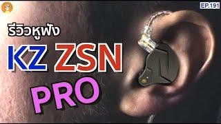 รีวิวหูฟัง KZ ZSN Pro ว่าที่เจ้าหูฟังราคาประหยัด ต้องลอง!!!