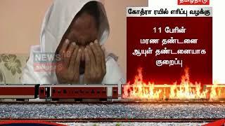 கோத்ரா ரயில் எரிப்பு வழக்கு; குஜராத் உயர் நீதிமன்றம் தீர்ப்பு