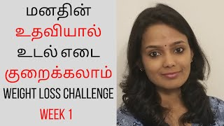Weight loss is a mind game | What the mind can conceive and believe it can achieve | In Tamil