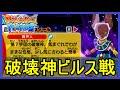 【実況】 ドラゴンボールフュージョンズ 破壊神ビルス戦!