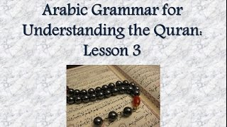 Learn Arabic - [Lesson 3] Arabic Grammar for Understanding the Quran