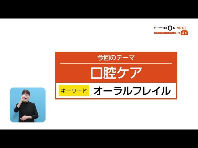 県政テレビ広報番組あきたびじょんネクスト2021 4月放送分の動画サムネイル 外部サイトへ移動します