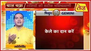 चाल चक्र: Chaal Chakra | Shiromani Sachin | Daily Horoscope | April 18th, 2019 | 10:00 AM