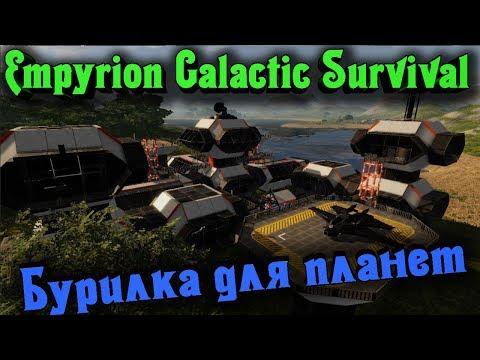 ПЛАНЕТАРНАЯ БУРОВАЯ УСТАНОВКА - EMPYRION GALACTIC SURVIVAL