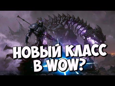 НОВЫЙ КЛАСС(СПЕК) В World of Warcraft - предположение   WoW Legion 7.3