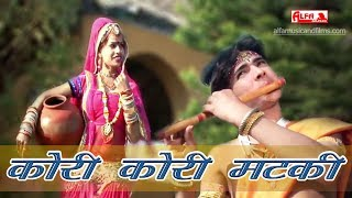 Krishna Bhajan Kori Kori Matki | Rajasthani Bhajan | Alfa Music & Films