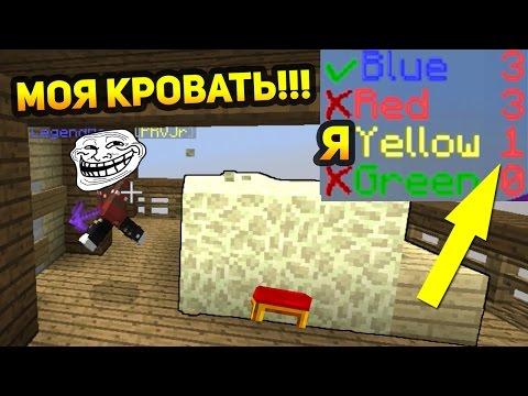 Я НЕ СДАЛСЯ ДАЖЕ КОГДА ОНИ СЛОМАЛИ НАМ КРОВАТЬ И УБИЛИ ВСЕХ МОИХ НАПАРНИКОВ! - (Minecraft Bed Wars)