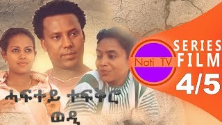 Nati TV - Haftey Tefqro Wedi {ሓፍተይ ተፍቅሮ ወዲ} - New Eritrean Series Movie 2019 - EP 4