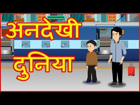 अनदेखी दुनिया | Moral Stories for Kids | Hindi Cartoon for Children | हिन्दी कार्टून
