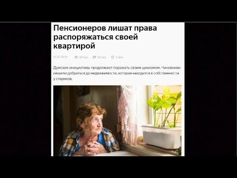 Пенсионеров лишат права распоряжаться своей квартирой №674