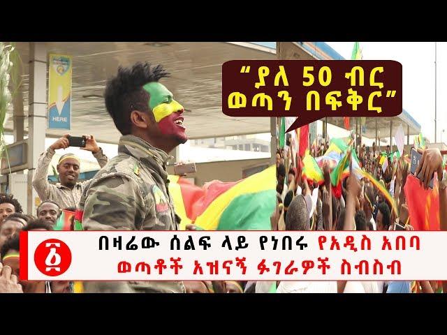 Addis Ababa Resident's About Isayas Afewerki's Visit