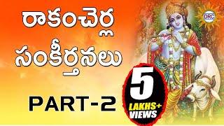 Rakam Cherla  Keerthanalu Part1 ||  Sri Rama  Devotional  Songs Telugu