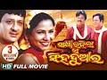 SAKHI RAHILA E SINGHA DUAARA Odia Super hit Full Film | Siddhant, Mama | Sarthak Music