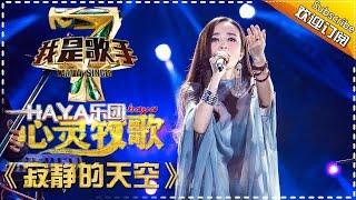 Haya乐团 寂静的天空 我是歌手4第3期单曲纯享 I Am A Singer 4 湖南卫视官方版