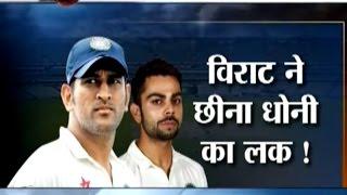 Cricket Ki Baat: Has Virat Kohli Taken MS Dhoni's Luck ?
