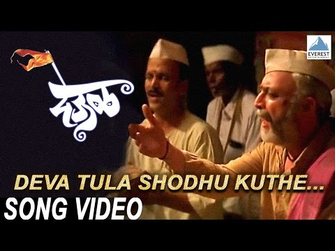 Deva Tula Shodhu Kuthe | Marathi Movie Deool | Nana Patekar | Marathi Song video