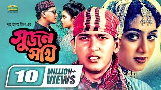 Sujon Sokhi | Full Movie || HD1080p | ft Salman Shah | Shabnur | Raisul Islam Asad | Bangla Movie